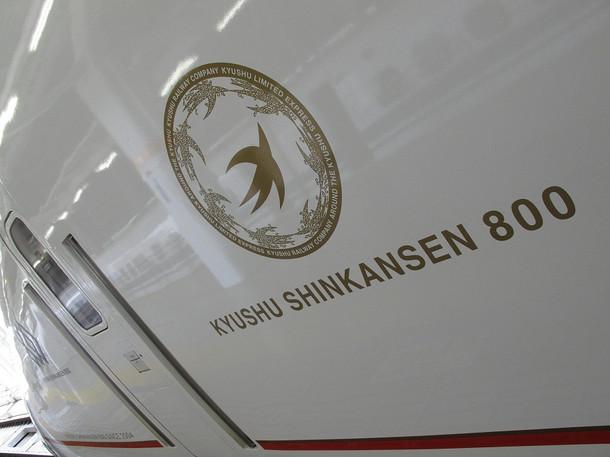 Img_sinkansen800r
