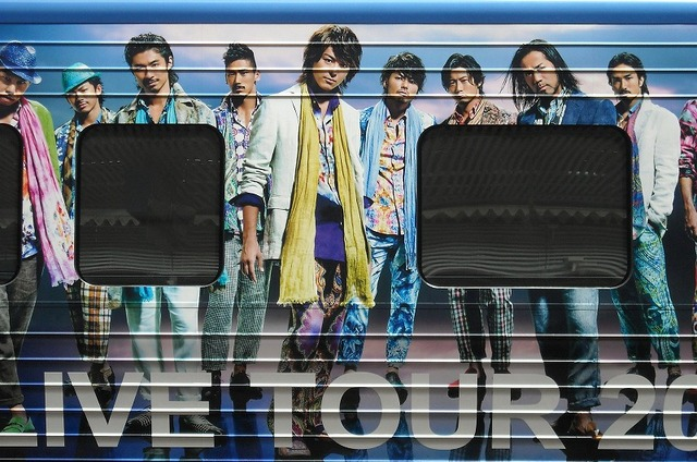 「EXILE」ラッピング列車